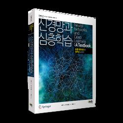 신경망과 심층학습: 뉴럴 네트워크와 딥러닝 교과서