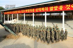 신병 1252기 5교육대 극기주 - 각개전투훈련