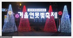 [겨울부산축제] 부산시민공원에서 진행중인 거울 연못 빛 축제