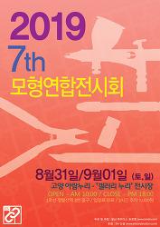 2019 모형연합 전시회 7회