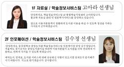 중앙도서관 신규직원 안내