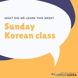 [korean class]What did we learn this week?-How much is this apple?