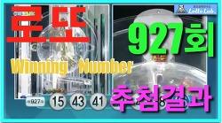 로또랩 로또927회당첨번호 황금손 MBC 추첨방송 Forecast7 Week36 2020