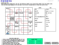 연결퍼즐 만드는 프로그램 - 학습지 한쪽 구석에 넣어 보자.