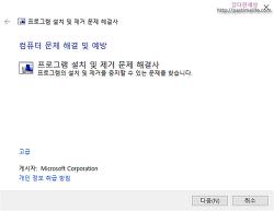 윈도우에서 프로그램 설치, 삭제가 안된다면 MS에서 배포하는 Uninstaller로 해결 하기.