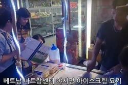 베트남 나트랑센터 야시장 아이스크림 묘기 동영상