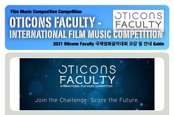 2021 Oticons Faculty - International Film Music Competition ( 국제 영화음악 작곡 대회 : 2021년 2월 28일 마감 )