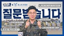 [공대리] 예고편 : 공군 사관학교가 궁금하다면? 댓글로 질문하자!