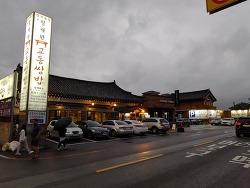 [경주맛집] 별채반 교동쌈밥, 황남동 황리단길 쌈밥 맛집