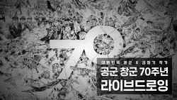 [공군 X 김정기] 공군 창군 70주년 라이브 드로잉 풀영상