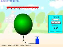 풍선타이머(폭탄돌리기)게임용 프로그램 - 지정된 시간이 되면 터짐.