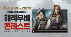 조이시티, '캐리비안의 해적: 전쟁의 물결' 유튜브 영상 공모전 개최