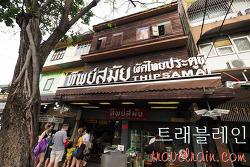 [방콕 맛집]  팟타이 전문점 팁싸마이 Thip Samai