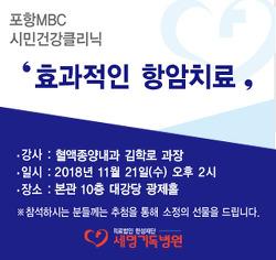 2018년 11월 21일 수요일 오후 2시 '효과적인 항암치료' 란 주제로 혈액종양내과  김학로 진료과장의 강의가 있습니다.