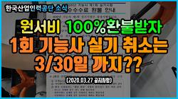 [한국산업인력공단 원서비환불]제1회 기능사 실기 전액(100%)환불???