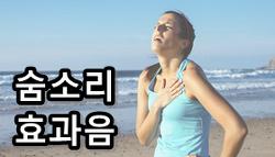 숨 소리 효과음 mp3 다운로드
