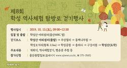 2019 학성 역사체험 탐방로 걷기대회 (2019-10-12(토))
