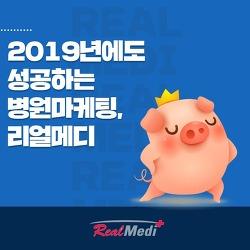 신환창출의 핵심은 신규문의 전화응대부터 시작, 1월20일 리얼메디 세미나 개최