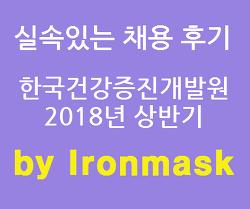 한국건강증진개발원 전산직 채용 후기 (2018년 상반기)