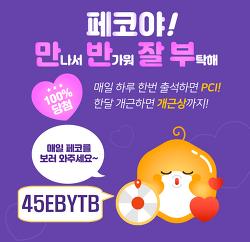 앱테크, 페이코인 9월 이벤트 총정리!( 리워드 코드 : 45EBYTB )