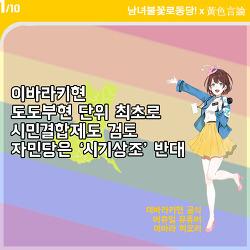 [남로당X황색언론] 이바라키현, 도도부현 단위 최초 시민결합제도 검토