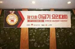 제13회 이금기 요리대회 대학부 예선전 - 청강문화산업대학교