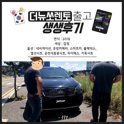 법인 고객님 더뉴쏘렌토 장기렌트 출고후기~