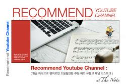 한글 자막으로 챙겨보면 도움되는 추천 해외 유튜브 채널 리스트 03 ( Recommend Youtube Channel List 03 )