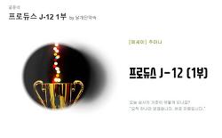 프로듀스 J-12 1부