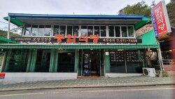 [20200923]오래된 식당 안양유원지 봉암식당(sine 1968)