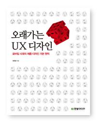 오래가는 UX 디자인 - 반준철 지음 (17-19)