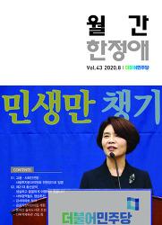 20.08 월간 한정애(Vol.43)