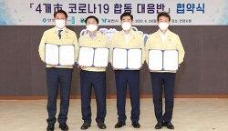 [2020.0701]안양권 4개 지자체장 '코로나19 공동대응' 협약 체결