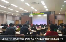 <보청기 전문가그룹 웨이브히어링>, 한강라이프 춘계 워크샵 보청기 청각 교육 진행