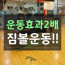 운동효과 2배! 짐볼운동3가지!!