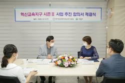 [20200806]의왕시&군포의왕교육청 혁신교육지구 시즌Ⅲ 추진을 위한 합의서 체결