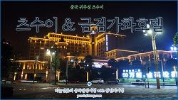 [중국 귀주성 츠수이 여행] 예쁜 강변도시 츠수이赤水, 금검가화호텔 / 하늘연못의 중국 소도시여행