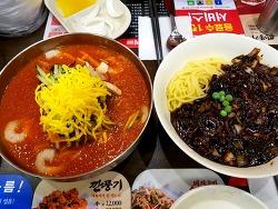 진주 대안동 홍콩반점에서 냉짬뽕과 짜장면을 먹었다.