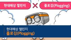 현대해상 챌린지X플로깅(Plogging)