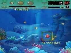 단순 물고기 키우기 게임