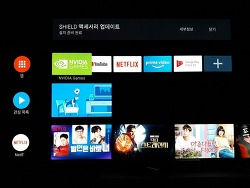NVIDIA 쉴드 TV (Shield TV) 안드로이드 8.0 오레오 적용