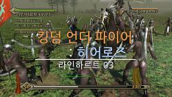 [킹덤 언더 파이어 : 히어로즈] 라인하르트 03 - 반란