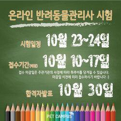 [펫캠퍼스] 18년 10월 23~24일 반려동물관리사/행동교정사/장례지도사 온라인 시험 접수
