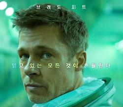 영화 애드 아스트라(Ad Astra, 2019) 후기, 결말, 줄거리