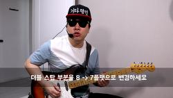 [기타강좌] 이두헌의 스튜디오 리듬기타 Ex.40