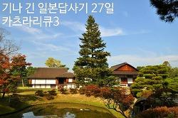 기나 긴 일본답사기 - 27일 교토 카츠라3 (카츠라리큐桂離宮3)