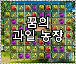퍼즐게임, 꿈의 과일농장 (Dream Fruit Farm)