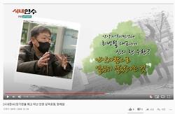 [20201231]abc방송-시내한수 '안양 삼덕공원, 망해암'편