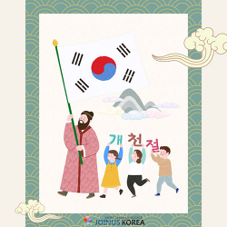[Korean Class] Gaecheonjeol 개천절 (National Foundation Day)