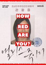 [08.08] 앨리스 죽이기 | 김상규